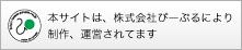 本サイトは、株式会社ぴーぷるにより制作、運営されています。